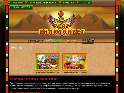 ne-mogu-zayti-v-kazino-faraon