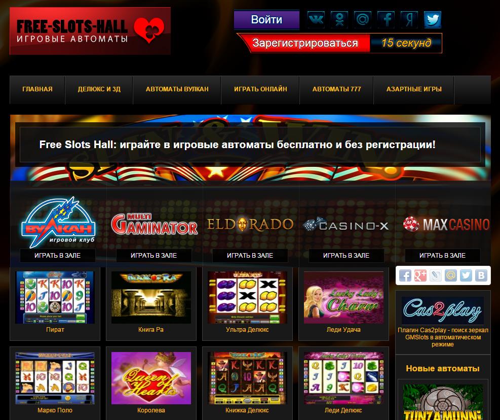 Игровые автоматы бесплатно 2015 новинки интернет казино игровые автоматы бесплатно