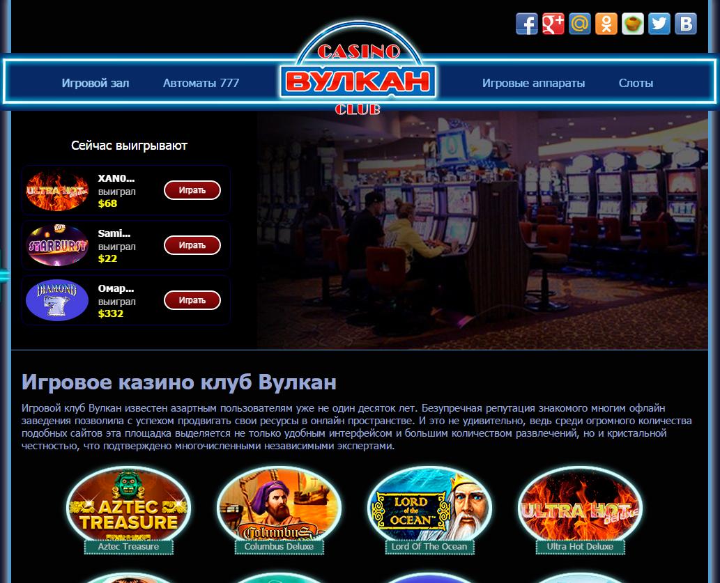 казино вулкан игровые автоматы 777