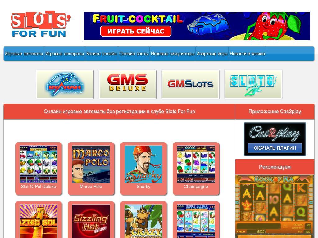 Криф Поиграть Онлайне Игровые В Автоматы успел